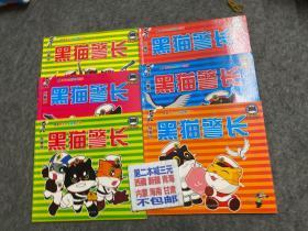 黑猫警长(故事版)共六册合售  详见书影图片