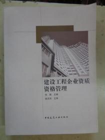 建设工程企业资质资格管理