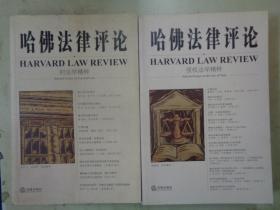 哈佛法律评论 :《哈佛法律评论:刑法学精粹》《哈佛法律评论:侵权法学精粹》2本合售