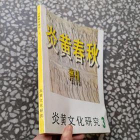 炎黄春秋增刊(炎黄文化研究3)
