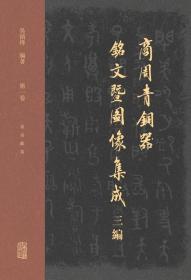 《商周青铜器铭文暨图像集成》三编