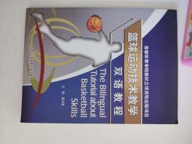 正版库存一手 篮球运动技术教学双语教程 北京体育大学出版社9787564422332