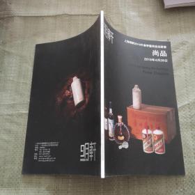 上海明轩2019年春季艺术品拍卖会