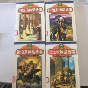 世界神话故事