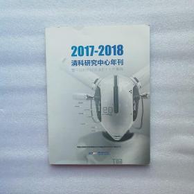 2017-2018清科研究中心年刊