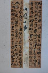 黄聪 国展精品书法 中国书法家协会会员 179*83cm 品如图 序号1351