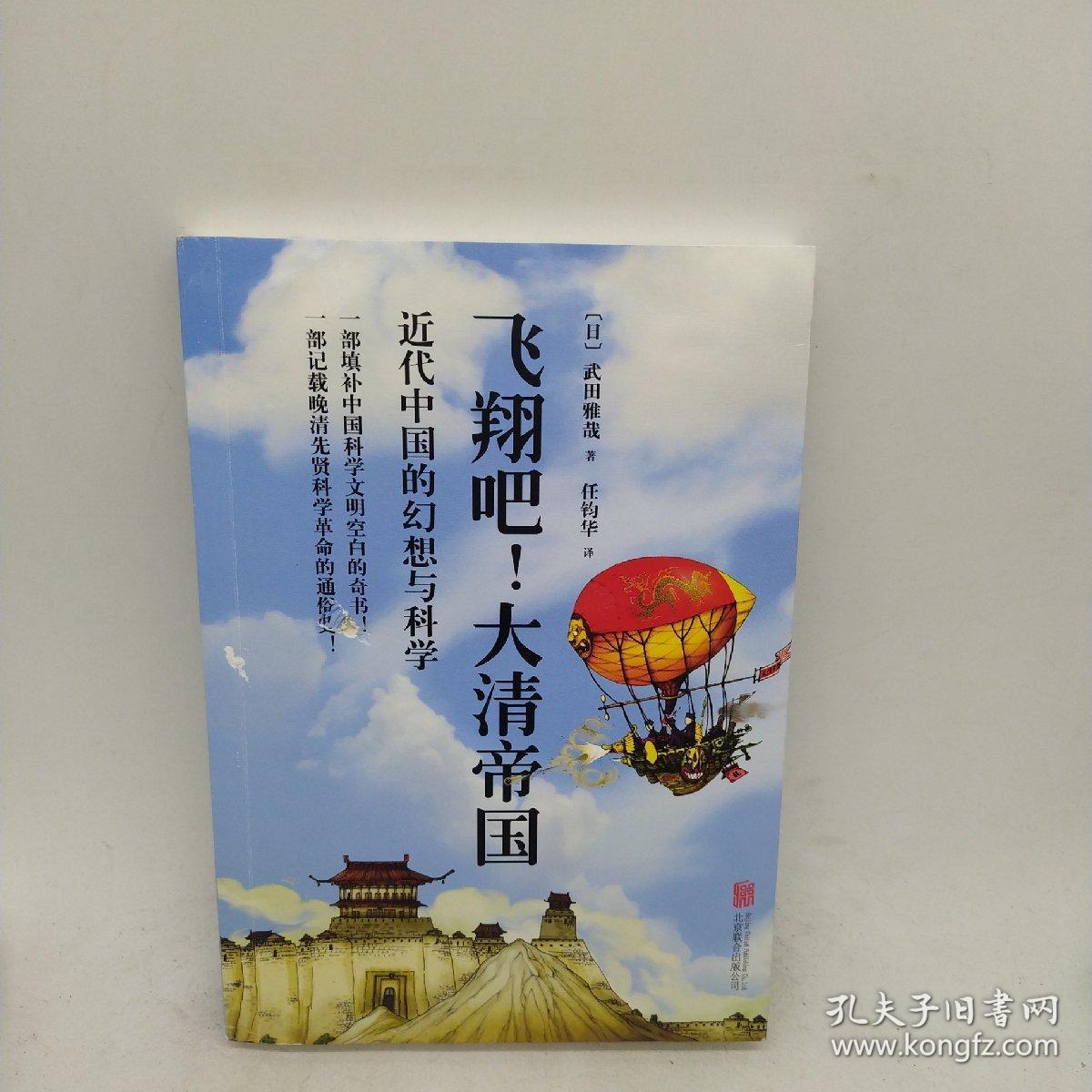 飞翔吧!大清帝国:近代中国的幻想与科学