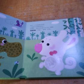 小可爱触摸书 小恐龙的历险
