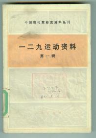 中国现代革命史资料丛刊《一二九运动资料》(第一辑)仅印0.82万册特厚