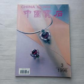 中国宝石  1996年3