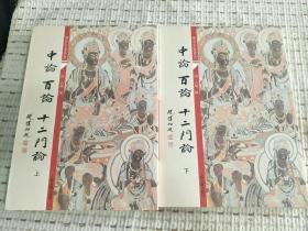 中论·百论·十二门论(全二册)16开平装