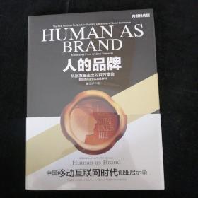 人的品牌:微商运营实战教科书