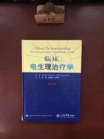 临床电生理治疗学(第3版)