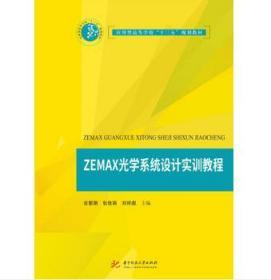ZEMAX光学系统设计实训教程