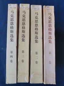 《马克思恩格斯选集》(四卷全)