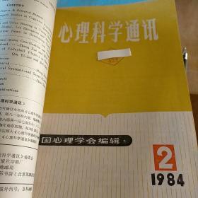 心理科学通讯1984年第1.2.3期合订本