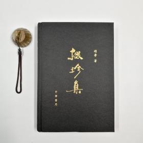 香港中华版 赵普签名钤印《掇珍集》(中英对照,全彩布面精装)