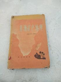 非洲矿产地理