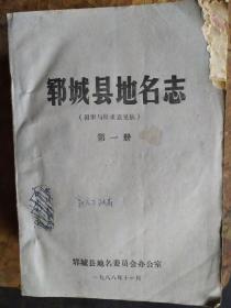 郓城县地名志(报审与征求意见稿)第一~五册