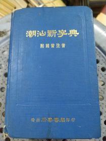 潮汕新字典 (香港广泰书店)