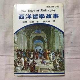 西洋哲学故事