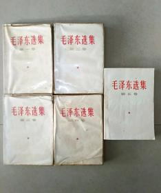 毛泽东选集(1一5)大32开, 1一4集1966年第一次印刷,5集是1977年,gyx220073