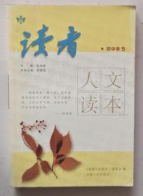 读者.人文读本(初中卷)