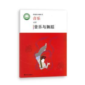 音乐与舞蹈 必修 含MP4一张 人音版普通高中教科书