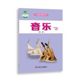 音乐(简谱)八年级·上册 人音版义务教育教科书