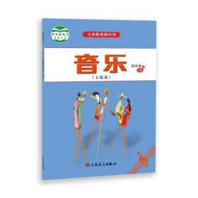 音乐(五线谱)四年级·上册 人音版义务教育教科书