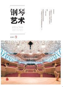 钢琴艺术 2020.9(月刊)