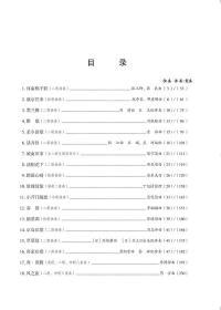 胡琴小型作品集(4)/金胡琴奖获奖作品系列