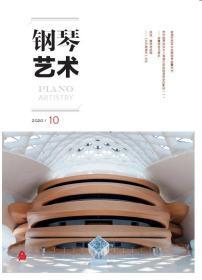 钢琴艺术 2020.10(月刊)
