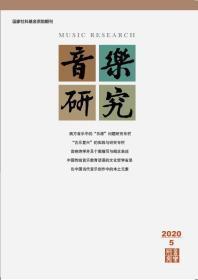 音乐研究 2020.5(双月刊)