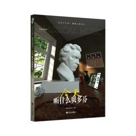 今天,听什么贝多芬 古典音乐文化 音乐下午茶