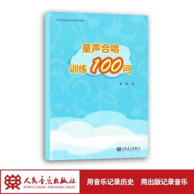 童声合唱训练100问