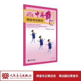 中国舞等级考试教材第三级(幼儿)修订版