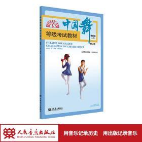 中国舞等级考试教材第四级(儿童)修订版