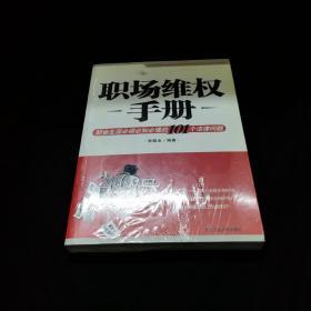 职场维权手册:职业生涯必读必知必懂的101个法律问题