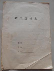 早期职工登记表【未用】