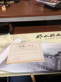 那山那城,特种邮票纪念册(无信封)