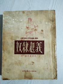 """小说《奴隶起义》 即:""""斯巴达克思"""" 1954年3月"""
