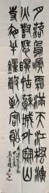 《包手书》吴昌硕篆书书法条屏