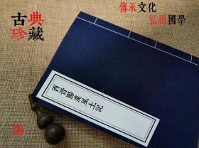 西晋阳羡风土记(影印本)