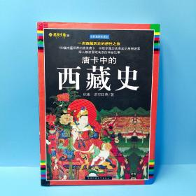 西藏史(一版一印)