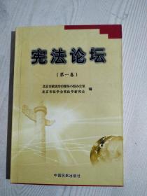 《宪法论坛》第一卷