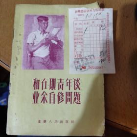 和在职青年谈业余自修问题(含1956年10月15号在新华书店泉州支店购买的发票)