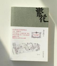 金宇澄签名+钤印+题词《繁花》茅盾文学奖获奖作品