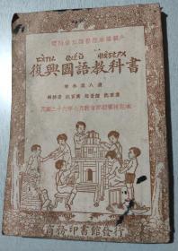 复兴国语教科书(初小第八册)