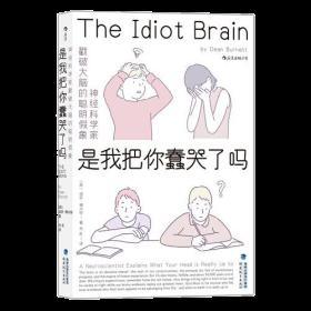 是我把你蠢哭了吗:,神经科学家戳破大脑的聪明假象,带你感受好玩儿的脑科学!